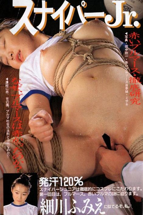 1993年smスナイパー  緊縛 画像  ☆S&Mスナイパー 1993年1月号 美樹あゆみ SM緊縛 ミリオン出版 ...