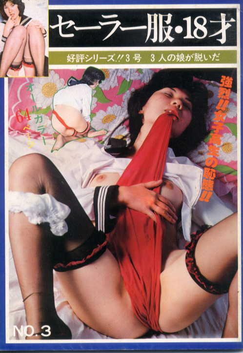 昭和の  セーラー服  エロ 昭和(70年代・80年代)っぽい昔のJKのパンチラ画像 - 性癖エロ ...